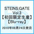 STEINS;GATE Vol.3【Blu-ray】