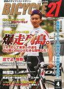 BICYCLE21 (バイシクル21) Vol.151 2016年 04月号 [雑誌]