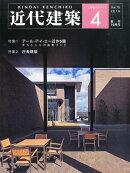 近代建築 2016年 04月号 [雑誌]