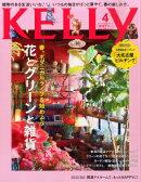 KELLy (ケリー) 2016年 04月号 [雑誌]