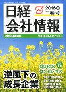 日経 会社情報 2016年 04月号 [雑誌]