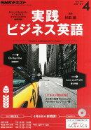 NHK ラジオ 実践ビジネス英語 2016年 04月号 [雑誌]