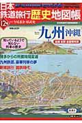 日本鉄道旅行歴史地図帳(12号)