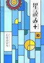 星読み+ [ 石井ゆかり ]