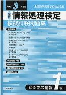 全商情報処理検定模擬試験問題集ビジネス情報1級(令和3年度版)