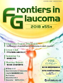 Frontiers in Glaucoma(第55号(2018))