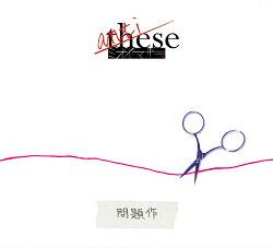 anti-these 〜問題作〜 (初回限定盤A CD+DVD)