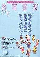 教育音楽 小学版 2016年 04月号 [雑誌]