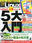 日経 Linux (リナックス) 2016年 04月号 [雑誌]