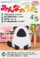 NHK みんなのうた 2016年 04月号 [雑誌]
