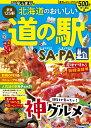 北海道のおいしい道の駅&SA・PA (JTBのMOOK)
