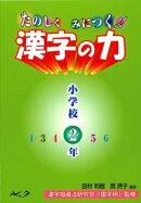 たのしくみにつく!!漢字の力(小学校2年)