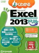 よくわかるMicrosoft Excel 2013ドリル