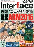 Interface (インターフェース) 2016年 04月号 [雑誌]