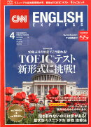 CNN ENGLISH EXPRESS (イングリッシュ・エクスプレス) 2016年 04月号 [雑誌]