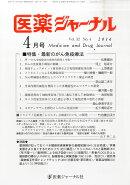 医薬ジャーナル 2016年 04月号 [雑誌]