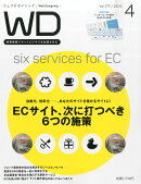 Web Designing (ウェブデザイニング) 2016年 04月号 [雑誌]