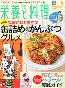 栄養と料理 2016年 04月号 [雑誌]
