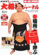 NHK大相撲ジャーナル 2016年 04月号 [雑誌]
