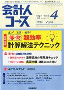 会計人コース 2016年 04月号 [雑誌]