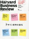 Harvard Business Review (ハーバード・ビジネス・レビュー) 2016年 04月号 [雑誌]