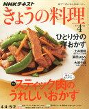 NHK きょうの料理 2016年 04月号 [雑誌]