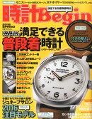 時計 Begin (ビギン) 2016年 04月号 [雑誌]