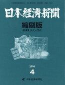 日本経済新聞縮刷版 2016年 04月号 [雑誌]