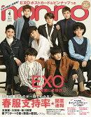 EXO (エクソ) 版ノンノ 2016年 04月号 [雑誌]