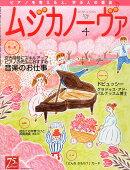 MUSICA NOVA (ムジカ ノーヴァ) 2016年 04月号 [雑誌]
