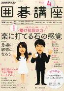 NHK 囲碁講座 2016年 04月号 [雑誌]