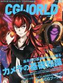 CG WORLD (シージー ワールド) 2016年 04月号 [雑誌]