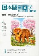 日本児童文学 2016年 04月号 [雑誌]