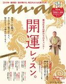 an・an (アン・アン) 2016年 4/6号 [雑誌]