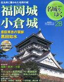 週刊 名城をゆく 2016年 4/26号 [雑誌]