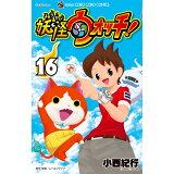 妖怪ウォッチ(16) (てんとう虫コミックス)