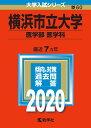 横浜市立大学(医学部〈医学科〉) 2020年版;No.60 (大学入試シリーズ) [ 教学社編集部 ]