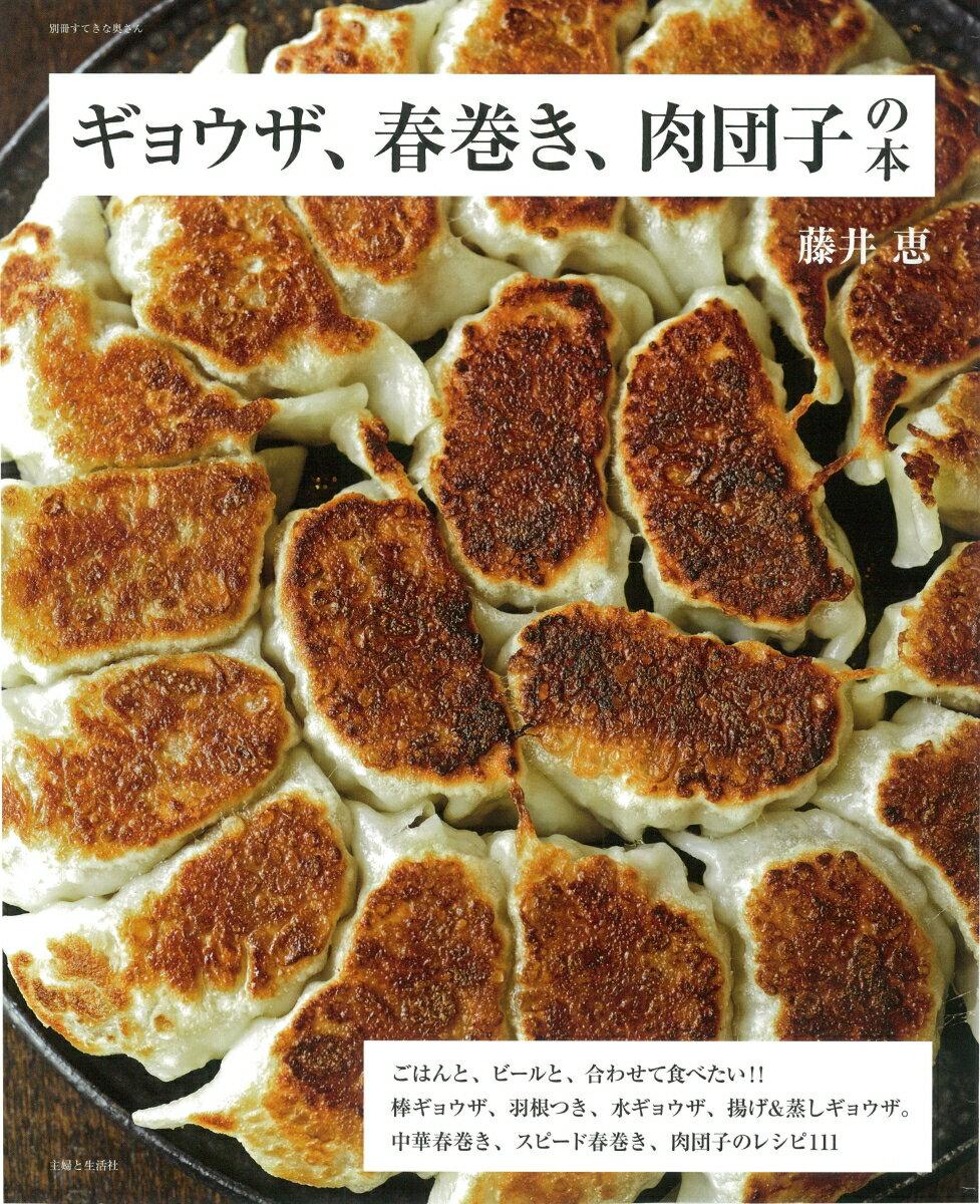 ギョウザ、春巻き、肉団子の本 (別冊すてきな奥さん) [ 藤井 恵 ]