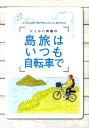 シェルパ斉藤の島旅はいつも自転車で [ 斉藤政喜 ]