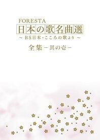 FORESTA 日本の歌名曲選 〜BS日本・こころの歌より〜 全集ー其の壱ー [ FORESTA ]