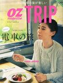 OZ magazine増刊 OZ Trip (オズトリップ) 2016年 04月号 [雑誌]