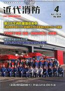 近代消防 2016年 04月号 [雑誌]