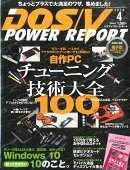 DOS/V POWER REPORT (ドス ブイ パワー レポート) 2016年 04月号 [雑誌]