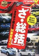 「ざ・総括。」 いま日本で買える24車総まくり 2016年 04月号 [雑誌]