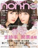 non・no(ノンノ) 2016年 04月号 [雑誌]