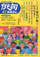 俳句α (アルファ) 2016年 04月号 [雑誌]