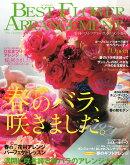 BEST FLOWER ARRANGEMENT (ベストフラワーアレンジメント) 2016年 04月号 [雑誌]