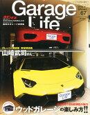 Garage Life (ガレージライフ) 2016年 04月号 [雑誌]