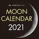 2021年 大判カレンダー 月齢 月の満ち欠けカレンダー
