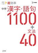 高校入試 超効率 中学漢字・語句1100+文法40